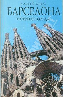 Книги действия которых происходят в Барселоне, книги