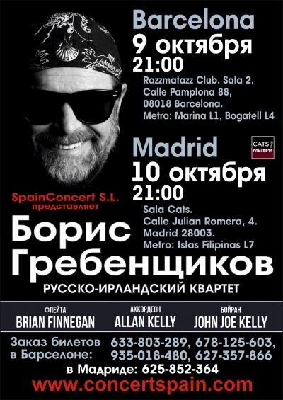 concert-boris